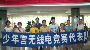 记无线电班学生参加全国青少年电子制作锦标赛