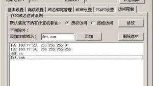 彩虹IIS管理助手开源版SP0.2发布,新增站点访问限制功能