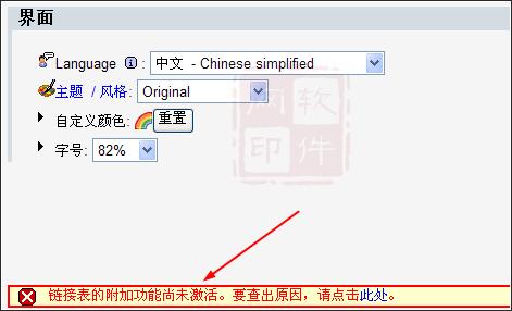 phpmyadmin链接表的附加功能尚未激活